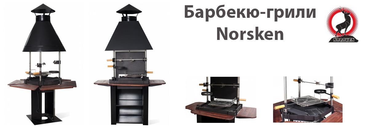 Барбекю-грили Norsken