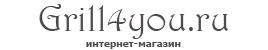 Интернет-магазин Grill4you.ru
